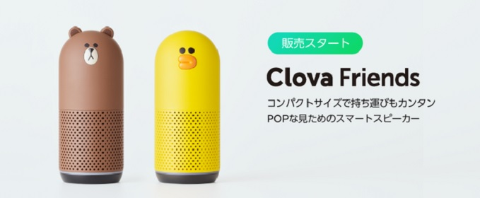 line's speaker clova friends