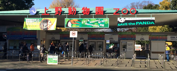 entrance of Ueno zoo